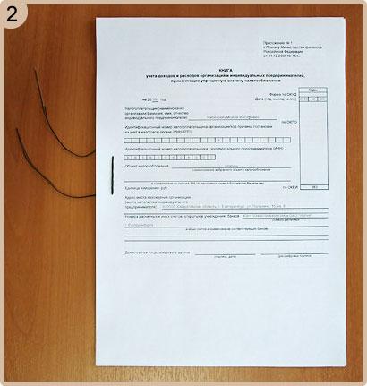 Как сшивать документы для сдачи в архив