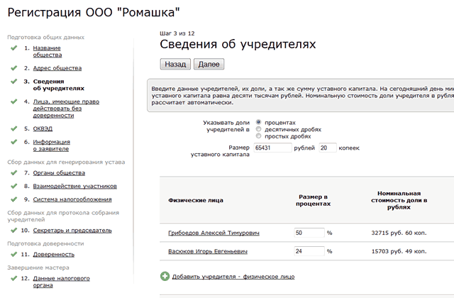 пошаговая регистрация ООО