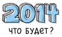 Страховые взносы для ИП в 2014 году