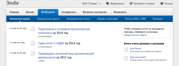 бухгалтерская отчетность за 2014 год