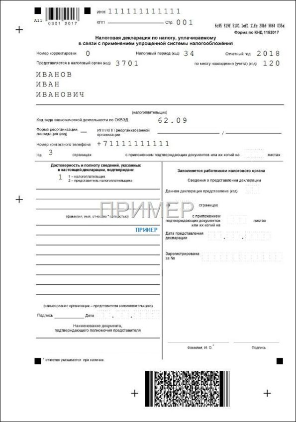 налоговая декларация УСН ИП за 2018 год
