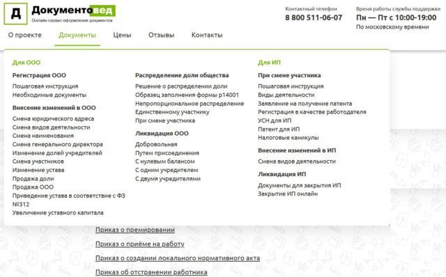 Документовед онлайн сервис оформления документов
