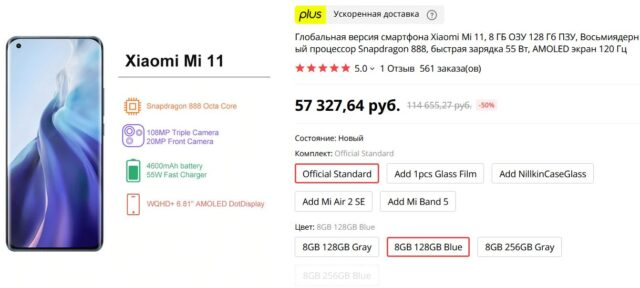 где купить Xiaomi mi 11