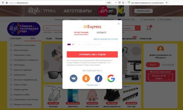 как зарегистрироваться на алиэкспресс на русском