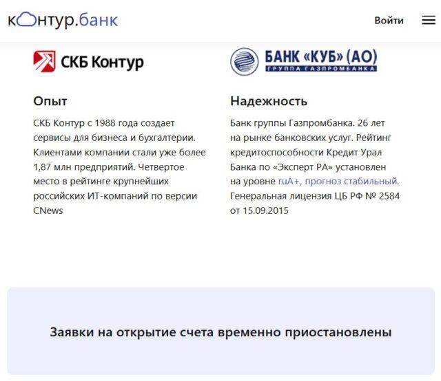 контур банк счет