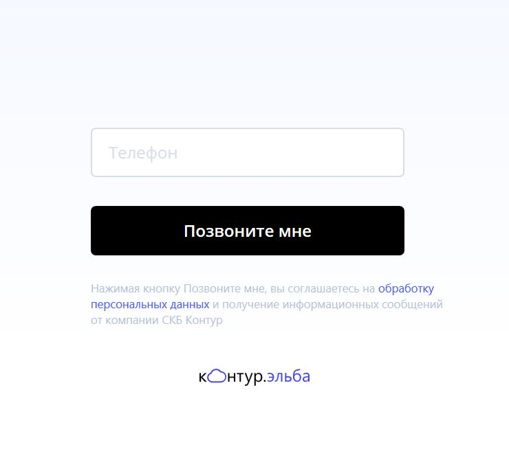 контур эльба телефон онлайн