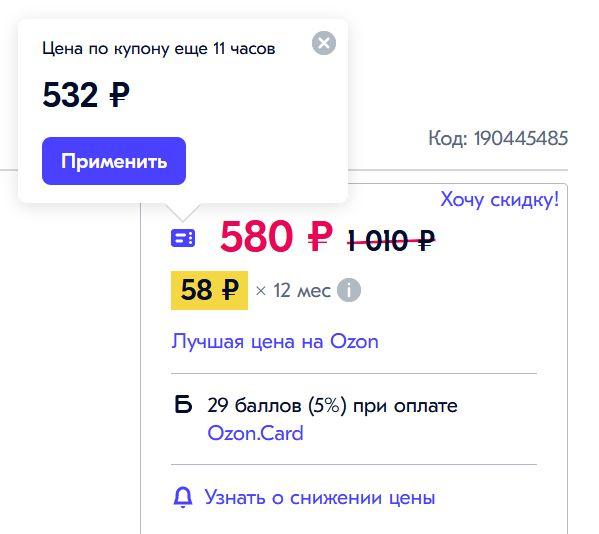 купон Озон 500 рублей на первый