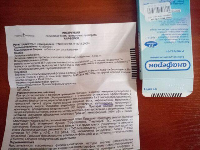 лекарства для профилактики коронавируса в России