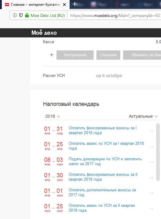 Онлайн календарь ИП на УСН