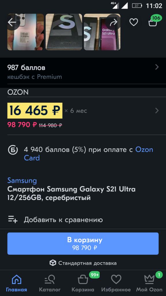 samsung s21 ultra скидка