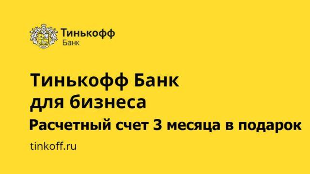 Тинькофф банк открыть расчетный счет
