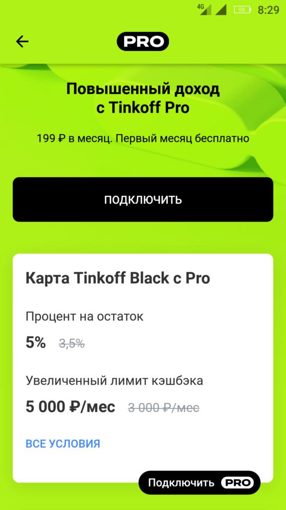 тинькофф карта рассрочки