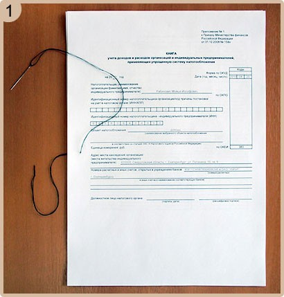 Как сшивать документы правильно и быстро Контур Эльба Но