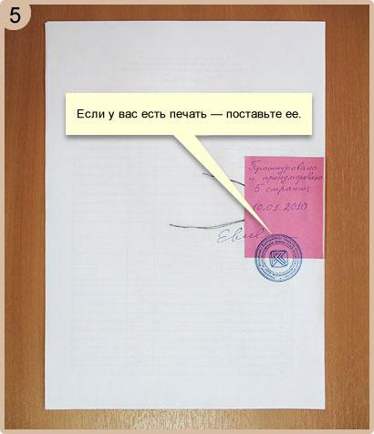 как заверить прошитые документы образец