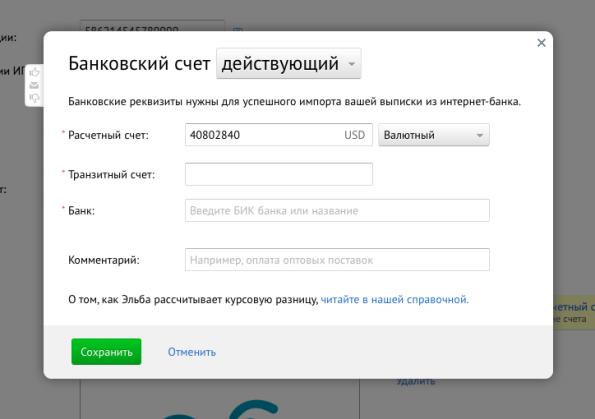 Открытие валютного счета юридическим лицом в РФ