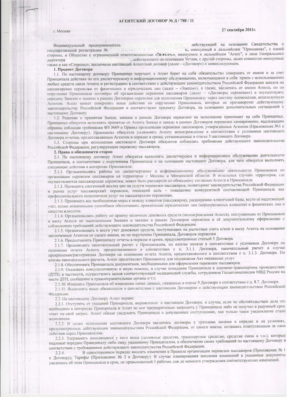 образец договора с торговым представителем ип агентский