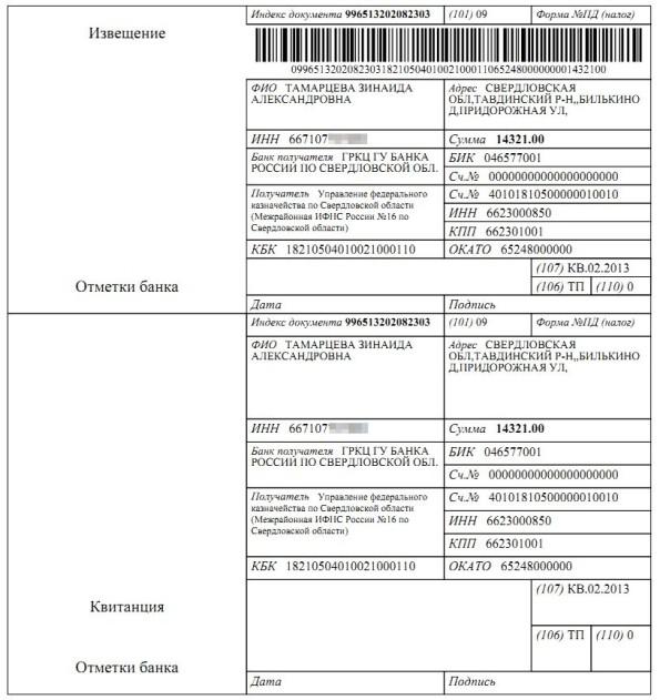 Квитанции как вид платежного документана перечисление налогов сборов которые были