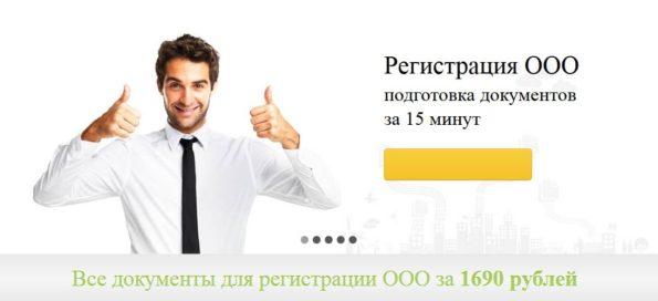 онлайн программа подготовки регистрации юридических лиц