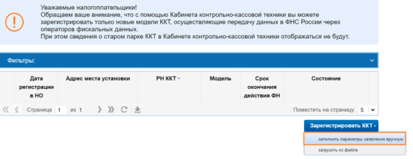 инструкция регистрация онлайн-кассы